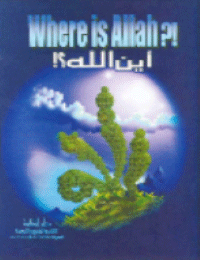 WHERE IS Allah?!