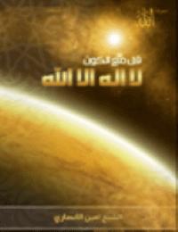قل مع الكون لا اله الا الله