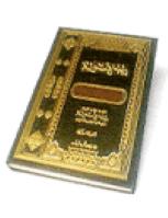 O Camino Para O Alcorão