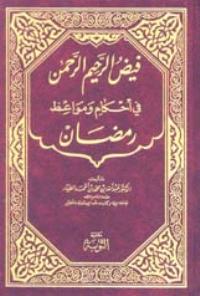 فيض الرحيم الرحمن في أحكام ومواعظ رمضان