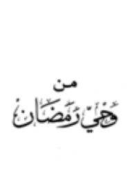 من وحي رمضان