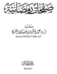 صفحات رمضانية