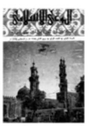 مجلة الوعي العدد 4