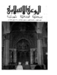 مجلة الوعي العدد 10