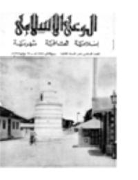 مجلة الوعي العدد 16