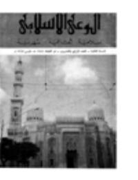 مجلة الوعي العدد 24