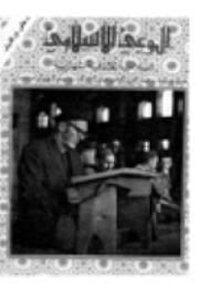 مجلة الوعي العدد 77