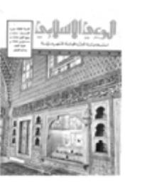 مجلة الوعي العدد 147
