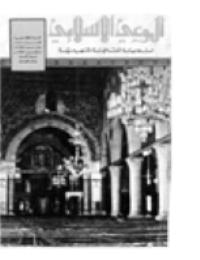 مجلة الوعي العدد 151