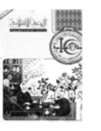 مجلة الوعي العدد 196