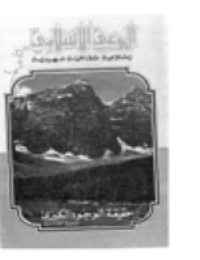 مجلة الوعي العدد 205