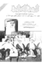 مجلة الوعي العدد 280