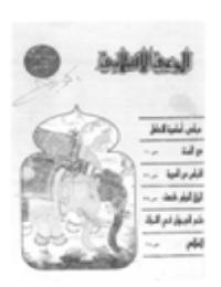 مجلة الوعي العدد 303