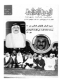 مجلة الوعي العدد 304