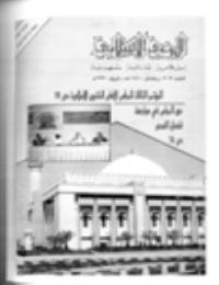 مجلة الوعي العدد 309