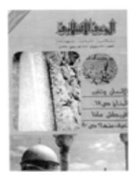 مجلة الوعي العدد 310