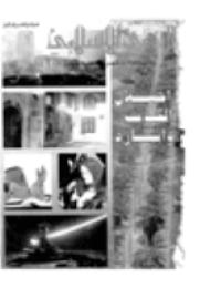 مجلة الوعي العدد 318