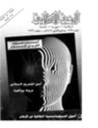 مجلة الوعي العدد 333