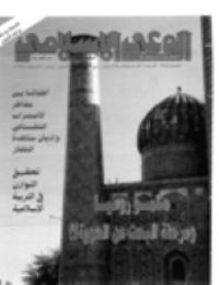 مجلة الوعي العدد 344