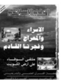مجلة الوعي العدد 347