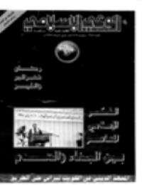 مجلة الوعي العدد 349