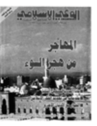 مجلة الوعي العدد 353