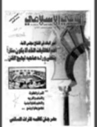مجلة الوعي العدد 371