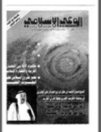 مجلة الوعي العدد 381