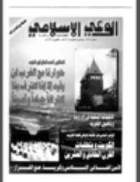 مجلة الوعي العدد 382