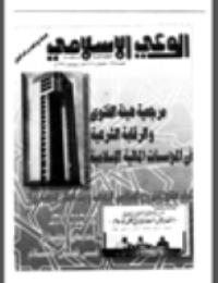 مجلة الوعي العدد 384
