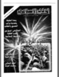 مجلة الوعي العدد 386