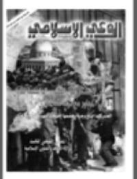 مجلة الوعي العدد 390