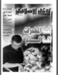 مجلة الوعي العدد 391