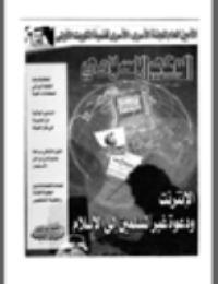 مجلة الوعي العدد 430