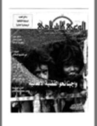 مجلة الوعي العدد 433