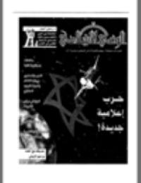 مجلة الوعي العدد 442