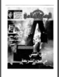 مجلة الوعي العدد 450