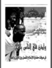 مجلة الوعي العدد 460