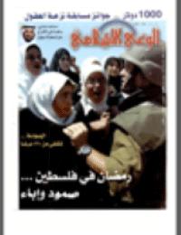 مجلة الوعي العدد 469