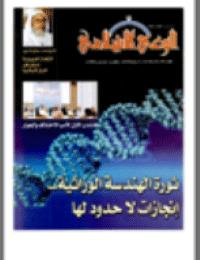 مجلة الوعي العدد 470