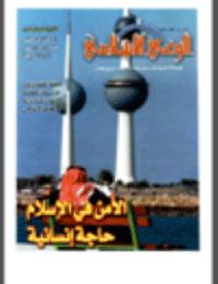 مجلة الوعي العدد 474