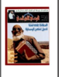 مجلة الوعي العدد 480