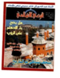 مجلة الوعي العدد 484