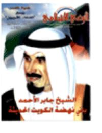 مجلة الوعي العدد 485