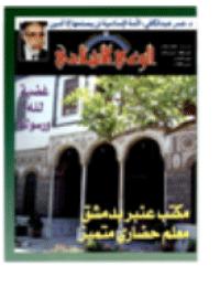 مجلة الوعي العدد 486