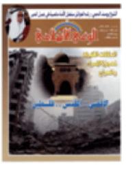 مجلة الوعي العدد 491