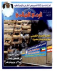 مجلة الوعي العدد 492