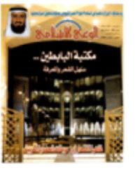 مجلة الوعي العدد 495