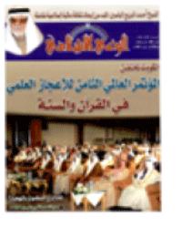 مجلة الوعي العدد 497