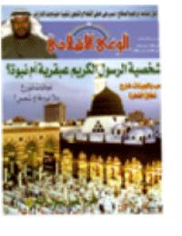 مجلة الوعي العدد 499